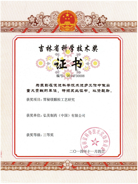 Jilin Province Science and Technology Award