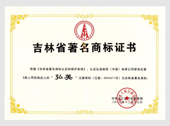 Jilin Province Famous Trademark Certificate