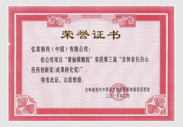 Jilin Province: Changbai Mountain Medicine Innovation Award