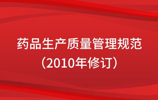 药品生产质量管理规范(2010年修订)