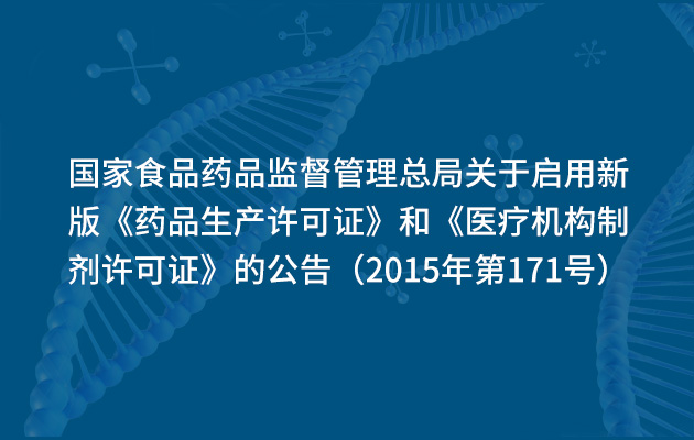 Announcement of China Food and Drug Administration on Enabling the New Edition of Pharmaceutical Production License and Dispensing Permit for Medical Organizations (No. 171 of 2015)