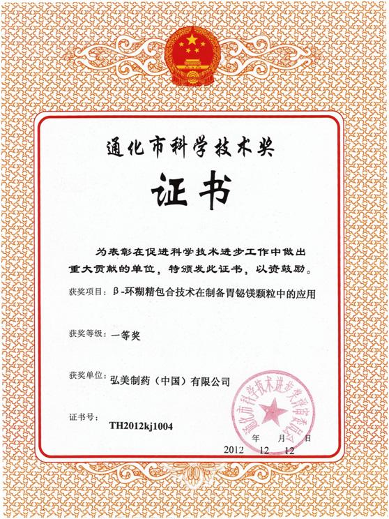 Tonghua City Science and Technology Award