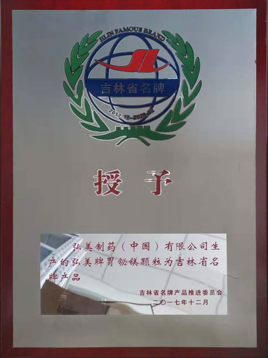 Famous-brand Products in Jilin Province