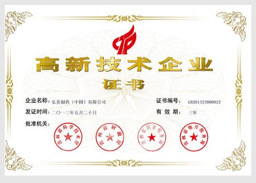 Certificate of High & New Technological Enterprise