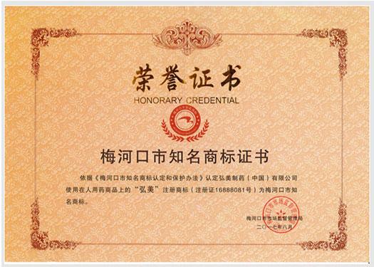 Meihekou City Famous Trademark Certificate